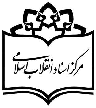 آرشیو اسناد مرکز اسناد انقلاب اسلامی