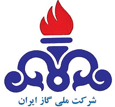 آرشیو اسناد شرکت ملی گاز ایران