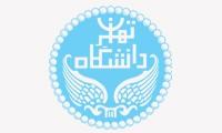 آرشیو اسناد دانشگاه تهران